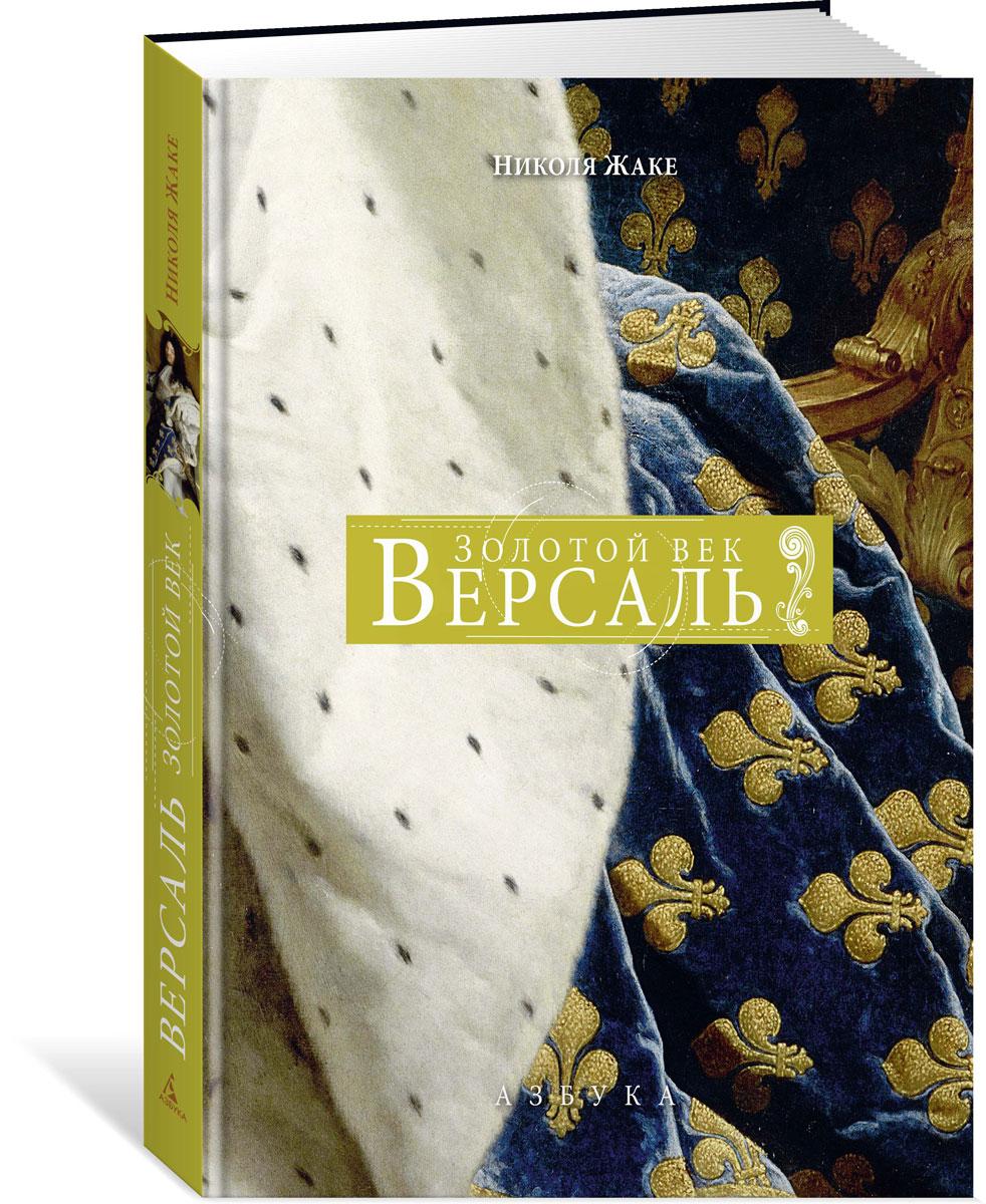 Версаль. Золотой век