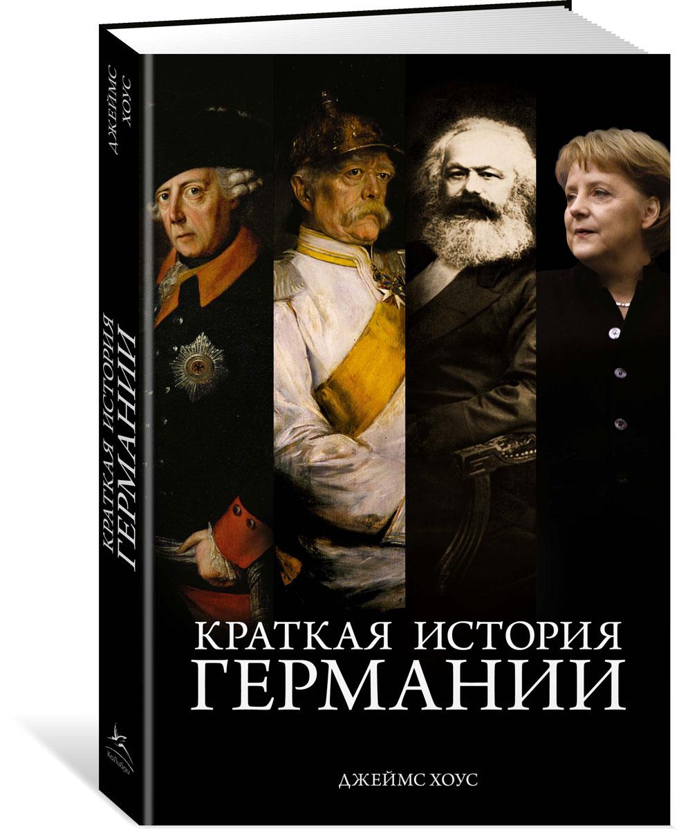 Краткая история Германии. Джеймс Хоус
