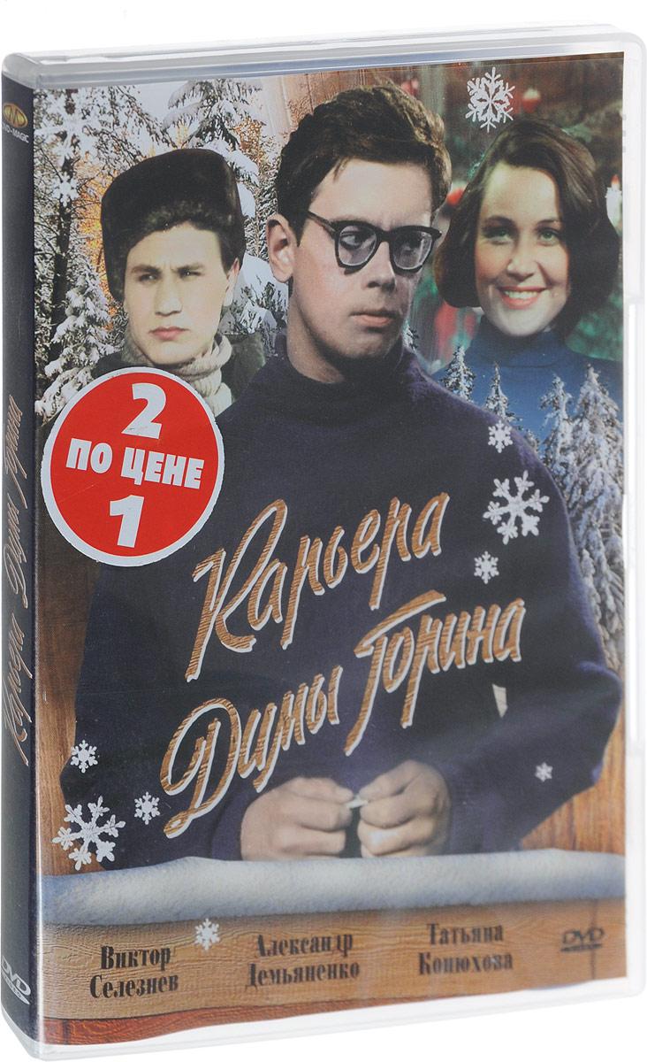 Стряпуха / Карьера Димы Горина (2 DVD) тарифный план
