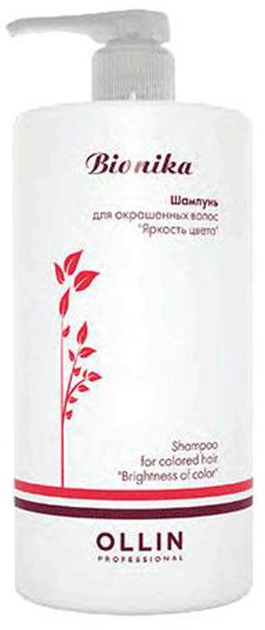 Ollin Professional BioNika Шампунь для окрашенных волос Яркость цвета, 750 мл390046Предназначен для завершения процедуры окрашивания волос. Позволяет мягко удалять остатки красителя, сохраняет яркость оттенка на длительное время. Купаж лекарственных трав предотвращает раздражение кожи головы и способствует кондиционированию волос.Объем: 750 мл.