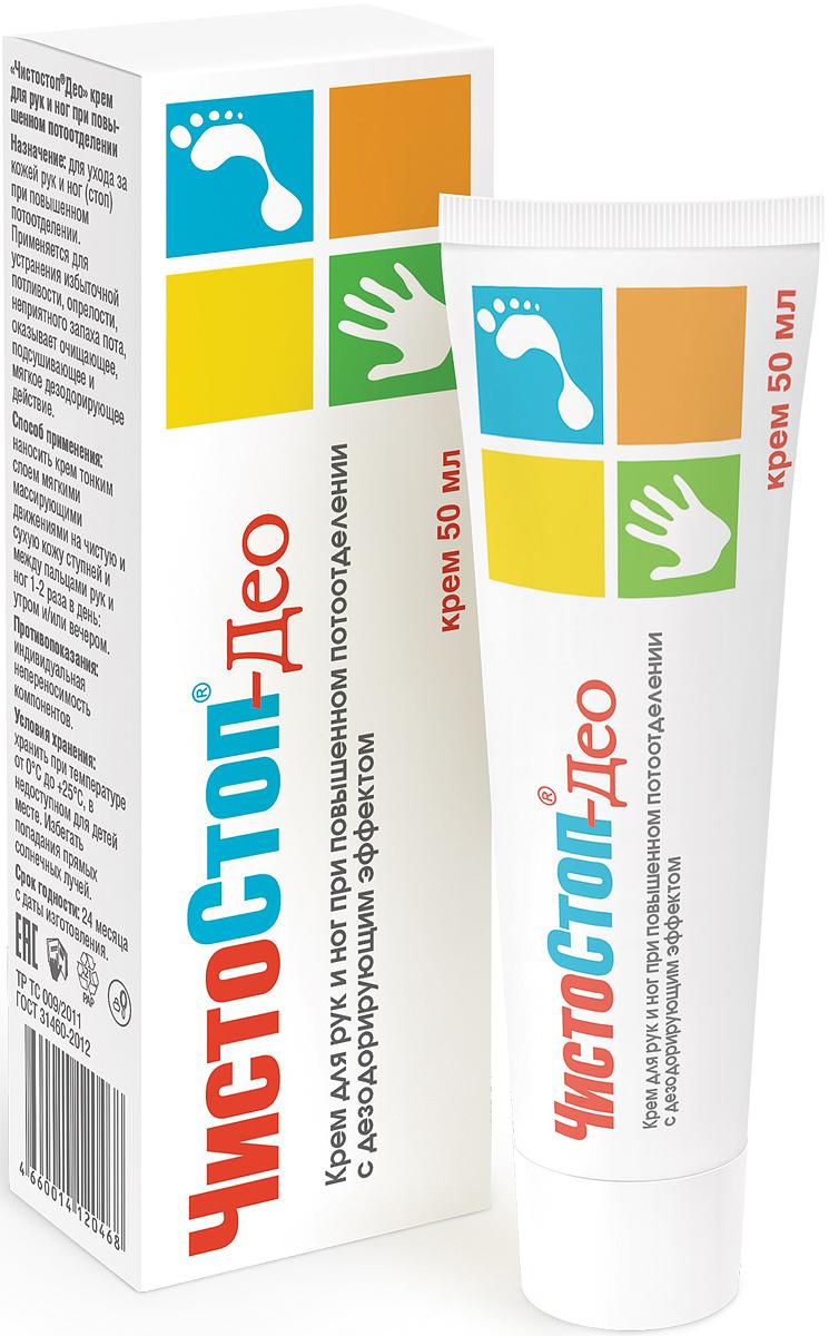 Чистостоп Део крем для рук и ног при повышенном потоотделении, 50 мл12661Чистостоп Део крем для рук и ног при повышенном потоотделении - это комплекс средств, направленный на нормализацию потоотделения, избавление от неприятного запаха пота и профилактику грибковых инфекций ног и рук.Эффективное косметическое средство, которое не сушит кожу, и на длительное время берет повышенное потоотделение под контроль.Крем не просто маскирует неприятный запах, он устраняет саму причину повышенной потливости, снимает дискомфортные ощущения.Благодаря уникальному многокомпонентному составу крем подходит как для людей, страдающих излишней потливостью, так и в качестве профилактического средства для сокращения потоотделения и предотвращения появления неприятного запаха.Описание активных компонентов.Экстракты коры дуба, лесного орешника – обладают противовоспалительным, антисептическим, вяжущим и сосудосуживающим свойствами. Экстракты оказывают тонизирующее и успокаивающее действия.Экстракт лавра благородного – оказывает сильное дезодорирующее, стимулирующее, тонизирующее, антиоксидантное, антисептическое и противовоспалительное действия.Экстракт семян грейпфрута – антимикробный продукт широкого спектра действия (противовоспалительное, противогрибковое, антибактериальное).Эфирное масла кипариса – дезодорирует, балансирует себум, уменьшает потливость.Эфирное масло бергамота – оказывает легкое противогрибковое и противовоспалительное действия, укрепляет ногти.