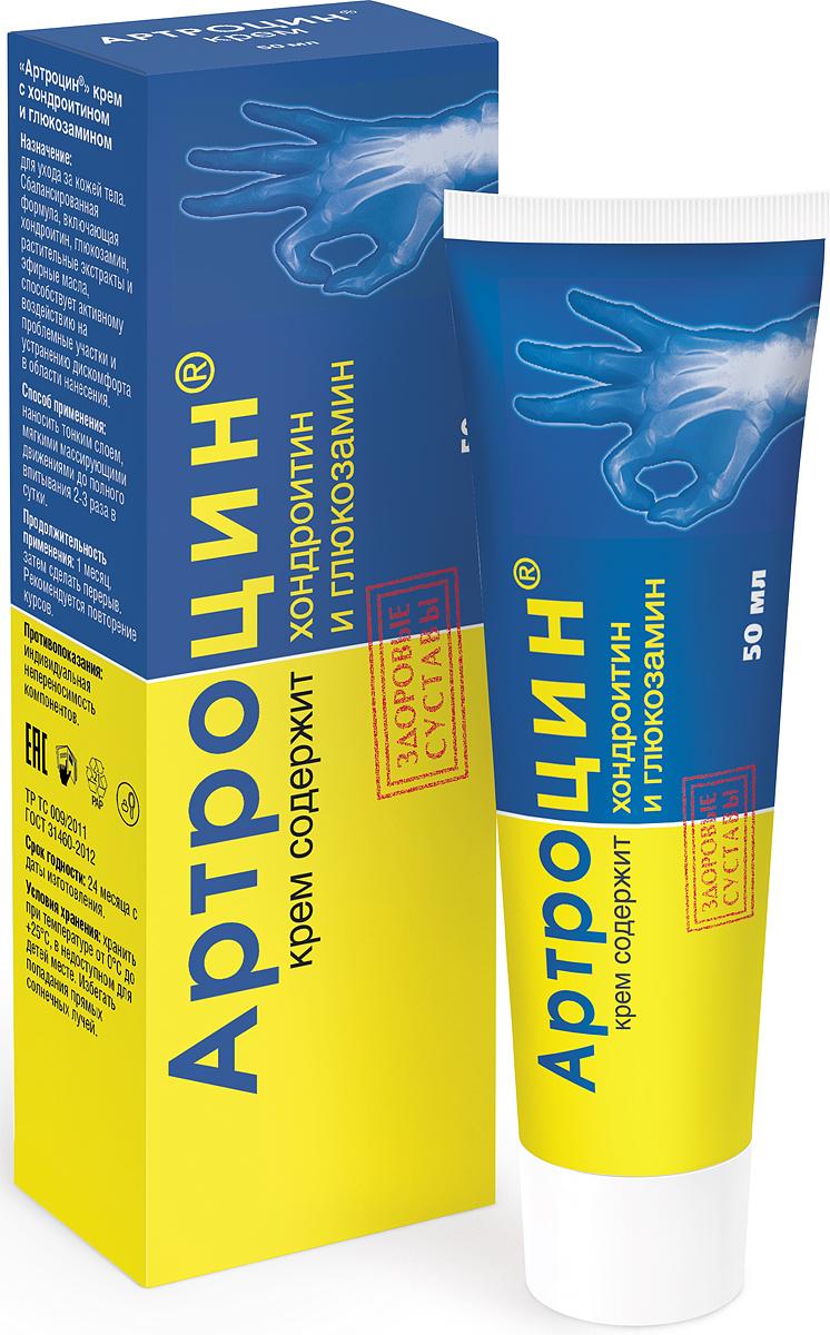 Артроцин крем с хондроитином и глюкозамином, 50 мл8196Артроцин крем.При наружном применении восстанавливает пораженные участки хрящевой ткани, и защищает суставы от повреждений в дальнейшем.Сбалансированная формула, включающая хондроитин, глюкозамин, растительные экстракты и эфирные масла, способствует активному воздействию на проблемные участки и устранению дискомфорта в области нанесения.Описание компонентов.Хондроитин – восстанавливает структуру хрящевой и соединительной ткани. Оказывает противовоспалительное, обезболивающее, противоподагрическое действия. Способствует восстановлению хрящевых поверхностей и суставной сумки.Глюкозамин – тормозит развитие дегенеративных процессов в суставах, восстанавливает их функцию, уменьшая суставные боли. Стимулирует синтез протеогликанов и гиалуроновой кислоты синовиальной жидкости, обладает противовоспалительным свойством.Экстракт коры белой ивы – обладает болеутоляющим и противовоспалительным действием.Экстракт хвоща – обладает противовоспалительными свойствами.Кремниевые соединения, содержащиеся в большом количестве в растении, играют важную роль в процессах метаболизма и функциональной деятельности соединительной ткани, стенок кровеносных сосудов.Экстракты крапивы и багульника – оказывают местноанестезирующее, противовоспалительное действия.Эфирные масла розмарина и эвкалипта – снимают болевые ощущения, отечность и воспаление.Витамин Е – обладает антиоксидантным действием, ускоряет клеточное обновление, препятствует процессам старения.Воск пчелиный – натуральный, полезный, ценный продукт, который обладает противовоспалительными, смягчающими свойствами.