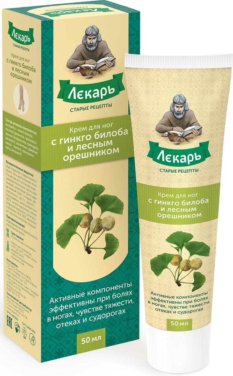 Лекарь Крем с гинкго билоба и лесным орешником для ног, 50 мл