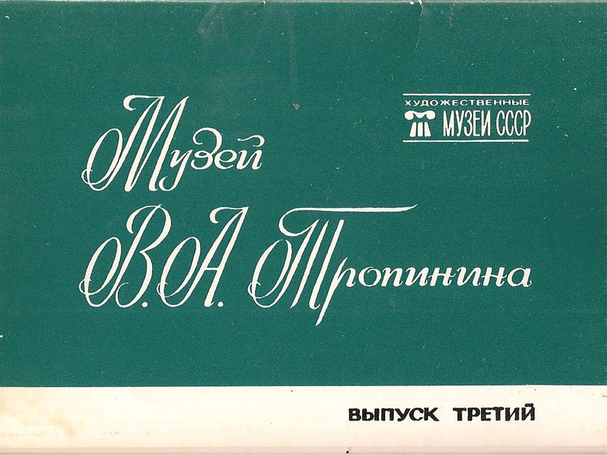 Музей В.А. Тропинина. Выпуск третий (комплект из 16 открыток)