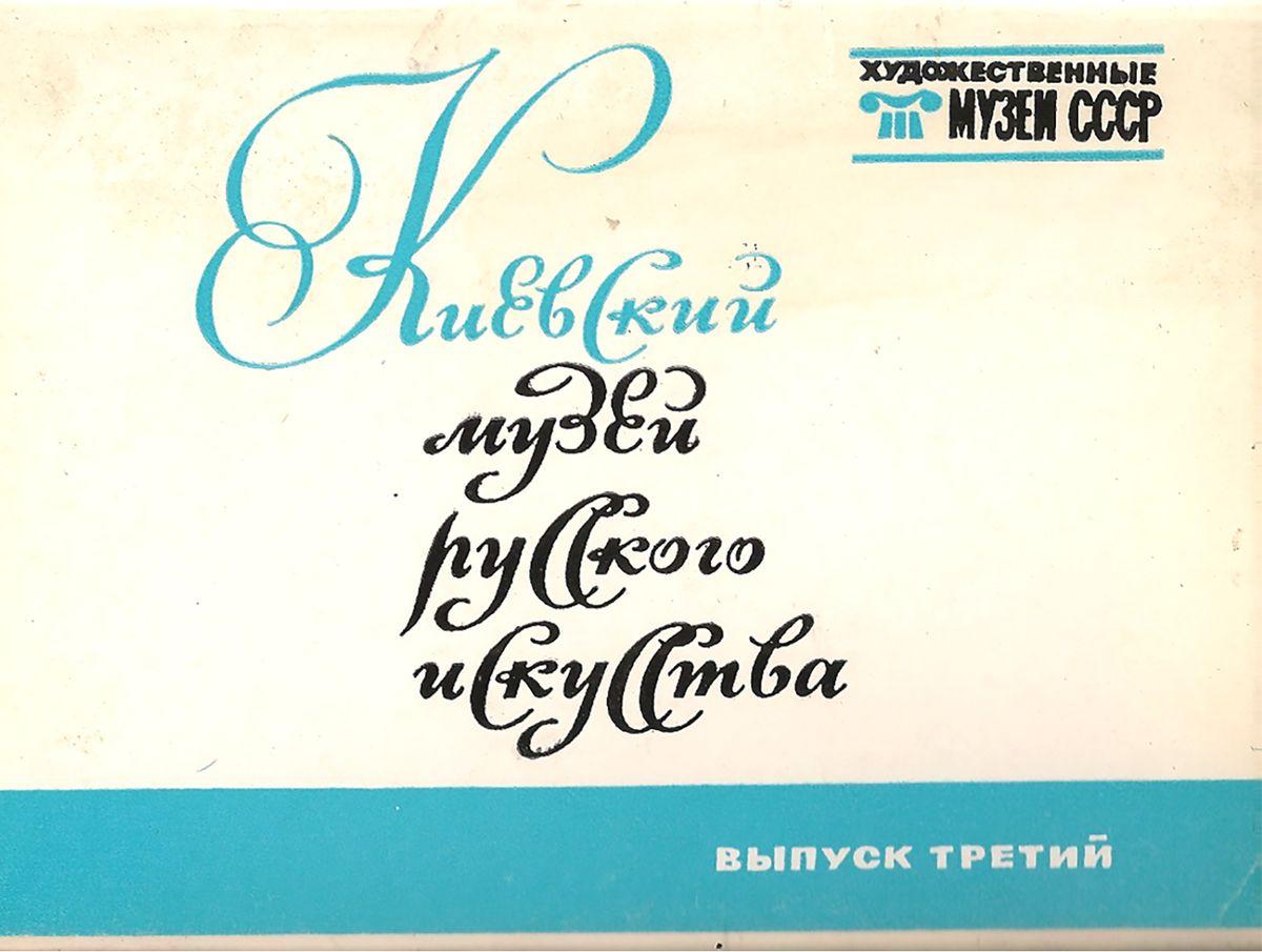 Киевский музей русского искусства. Выпуск третий (комплект из 16 открыток)