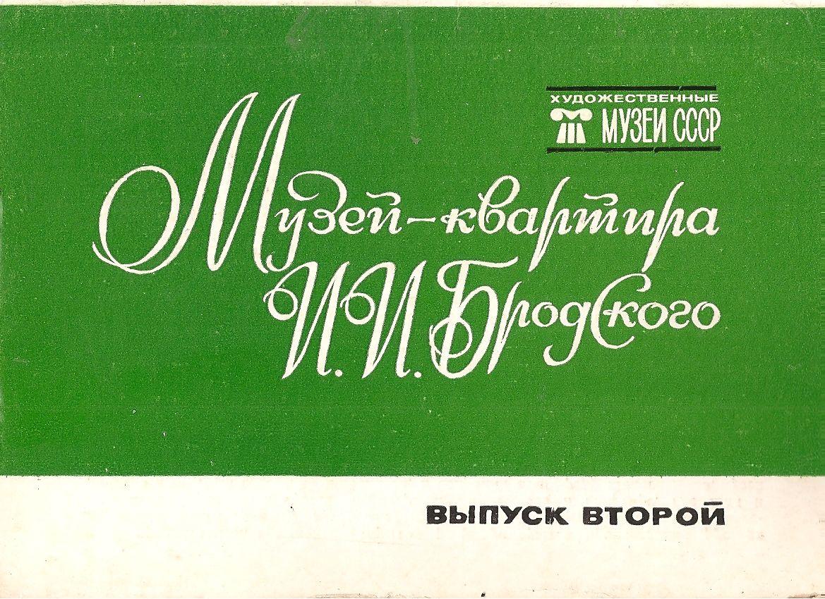 Музей-квартира И.И. Бродского. Выпуск второй (комплект из 16 открыток)