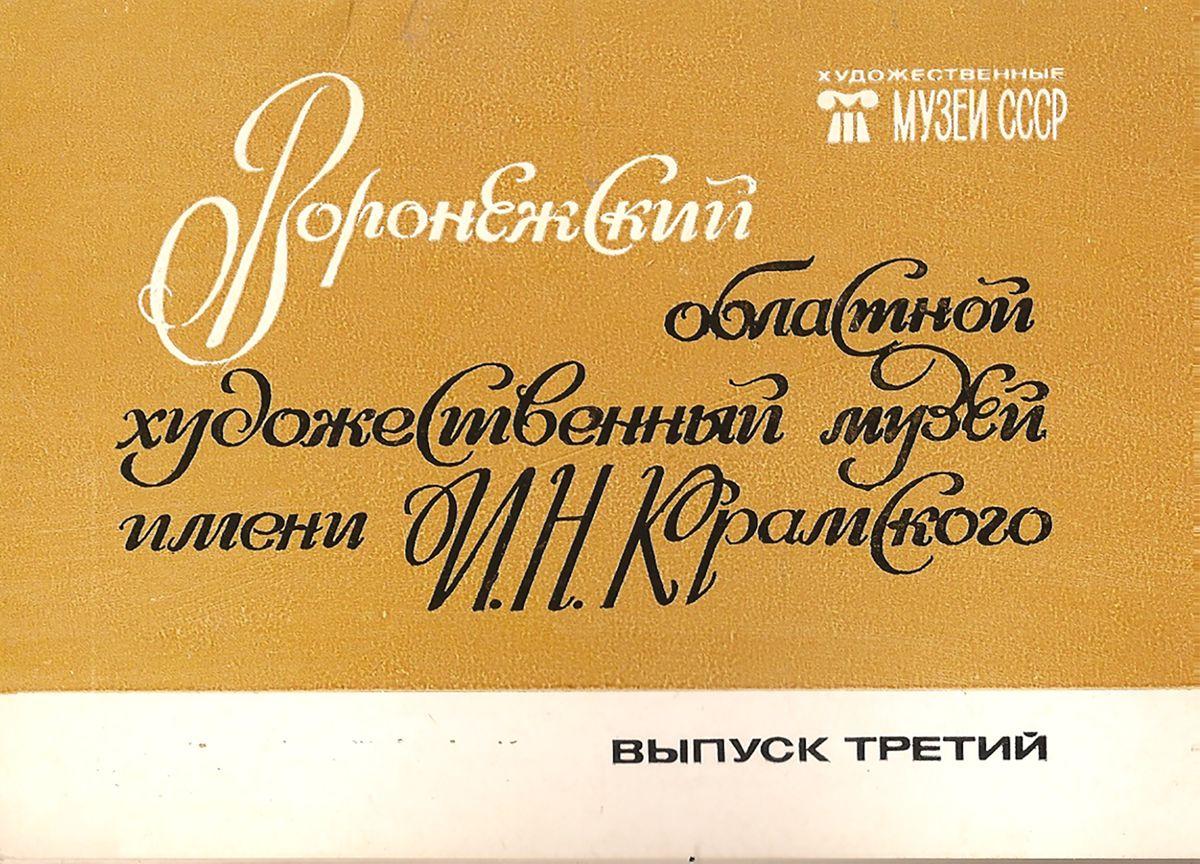 Воронежский областной художественный музей имени И.Н. Крамского. Выпуск третий (комплект из 16 открыток)