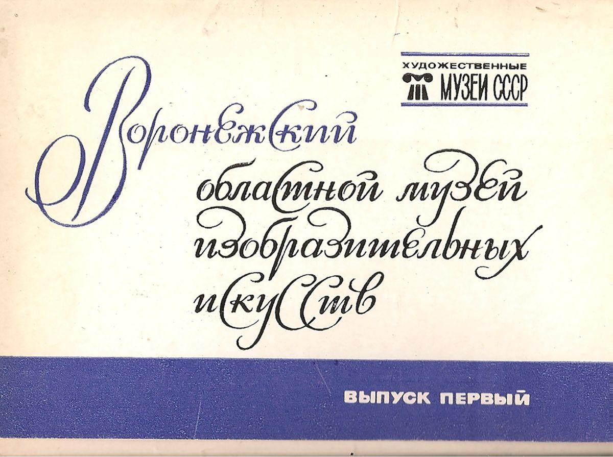 Воронежский областной музей изобразительных искусств. Выпуск первый (комплект из 16 открыток)