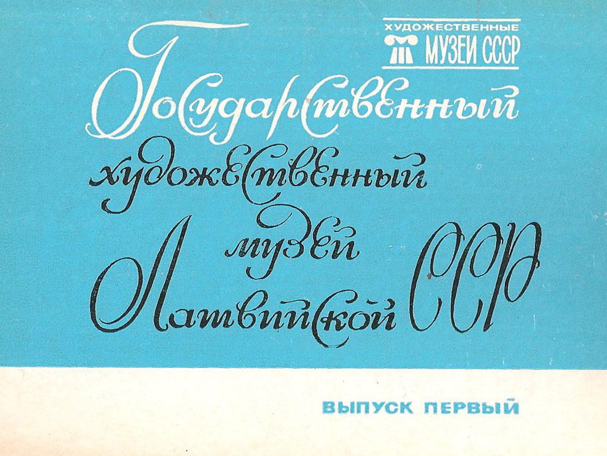 Государственный музей Латвийской ССР. Выпуск первый (комплект из 16 открыток)