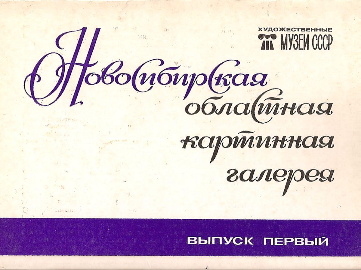 Новосибирская областная картинная галерея. Выпуск первый (комплект из 16 открыток)
