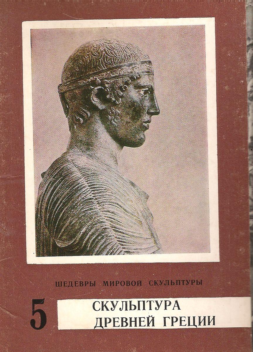 Скульптура древней Греции (комплект из 16 открыток)
