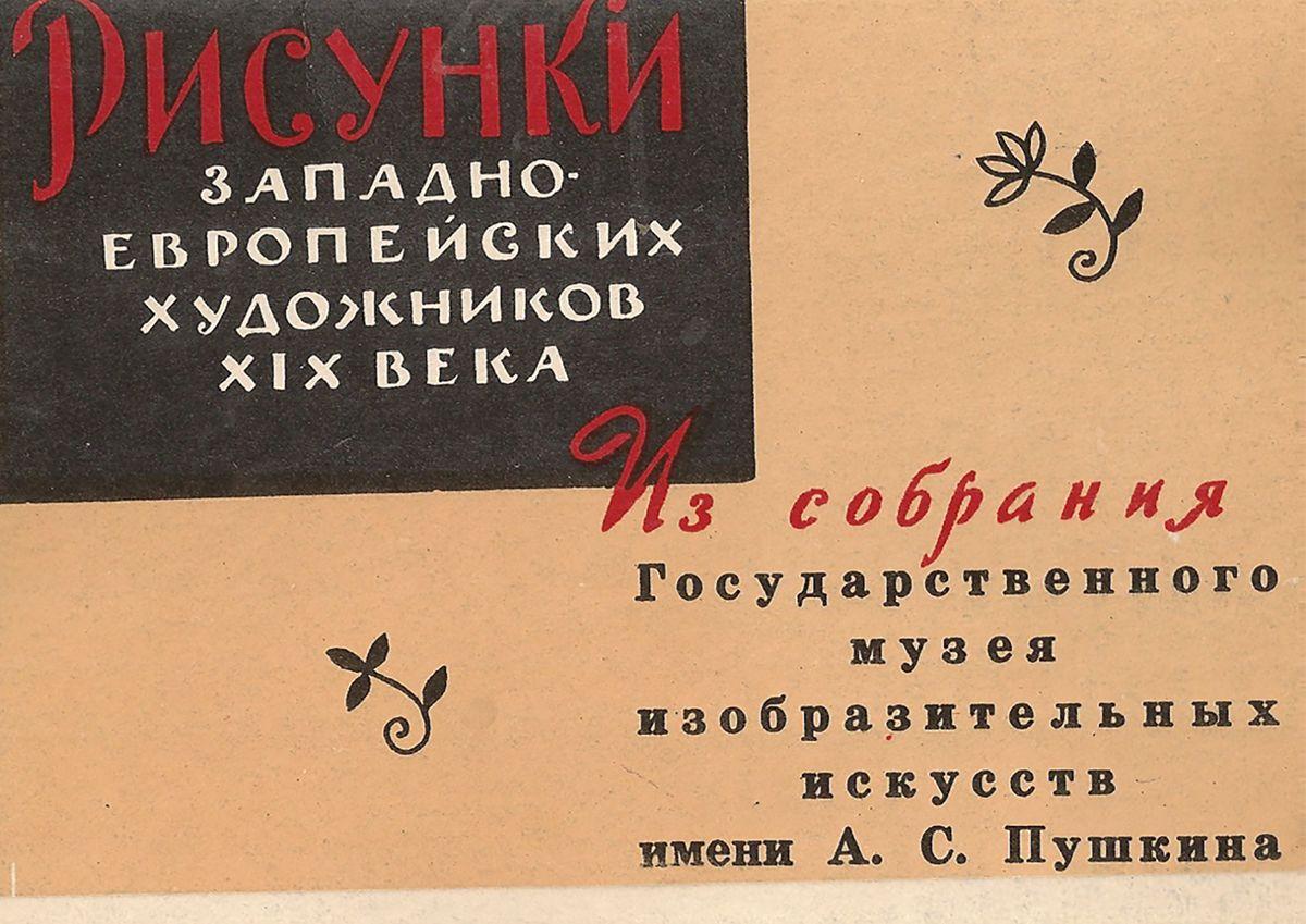 Рисунки западно-европейских художников XIX века (набор из 16 открыток)
