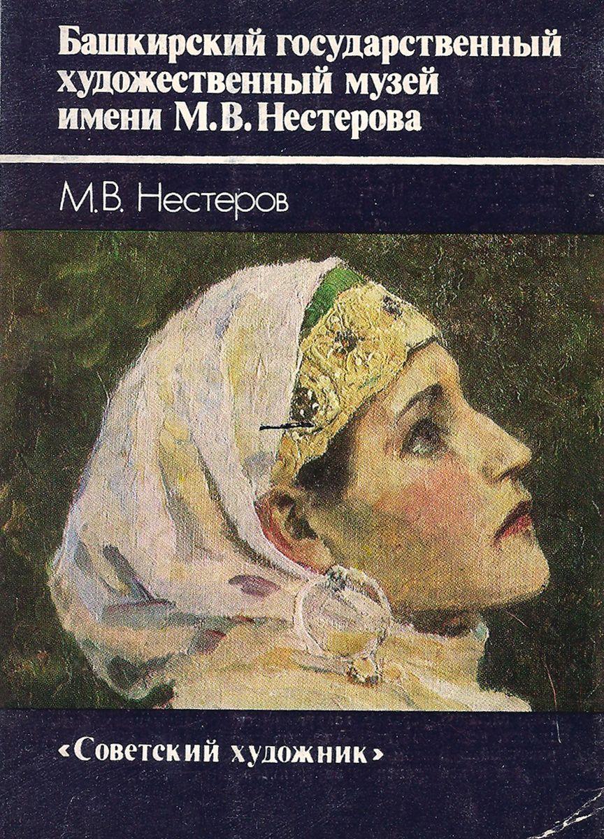 Башкирский государственный художественный музей М. В. Нестерова (комплект из 14 открыток)