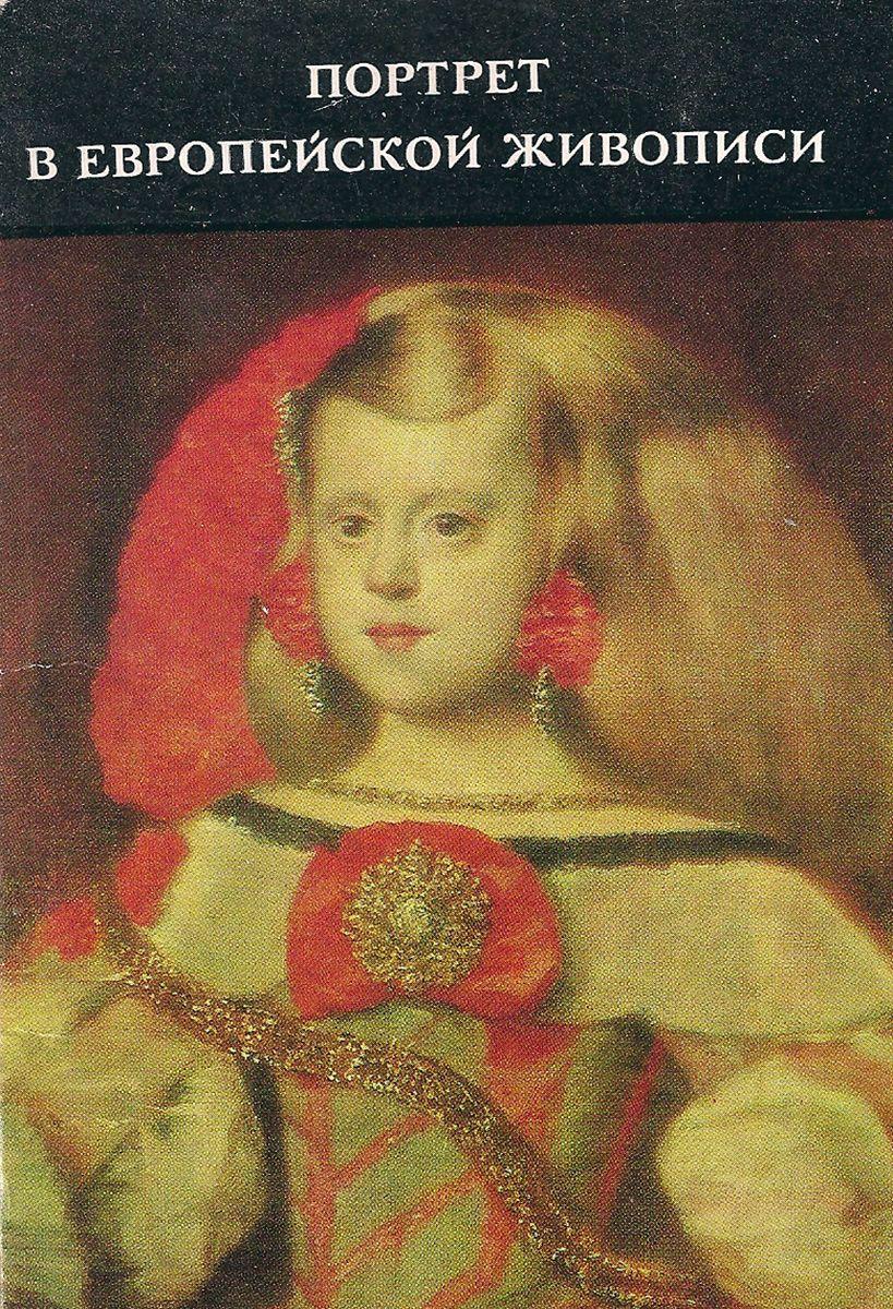 Портрет в европейской живописи (комплект из 16 открыток)