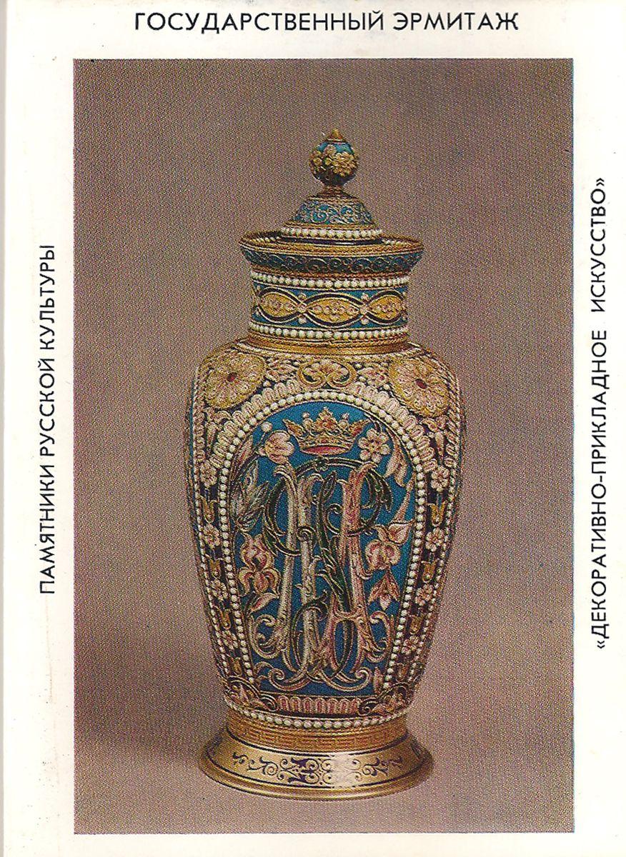 Декоративно-прикладное искусство. Государственный Эрмитаж (комплект из 13 открыток)