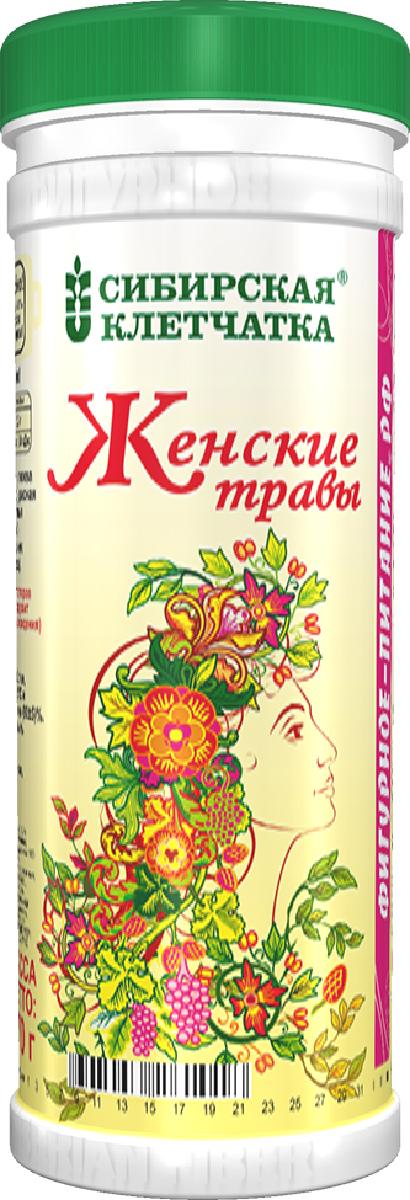 Сибирская Клетчатка женские травы, 170 г