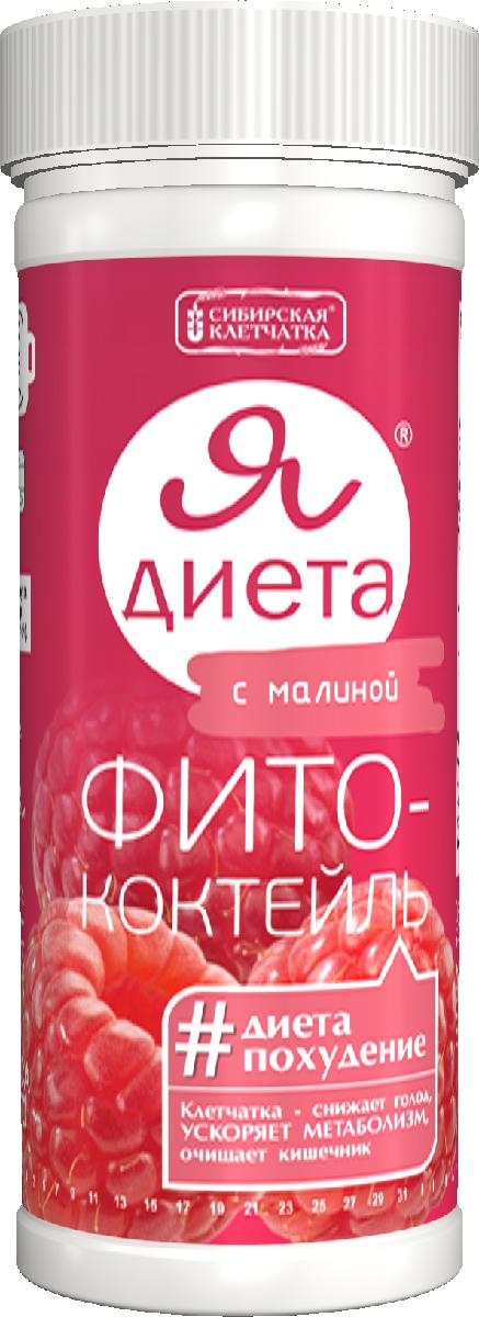 Сибирская Клетчатка Я диета фитококтейль с малиной, 170 г сибирская клетчатка sk fiberia фитококтейль выносливость малина 350 г