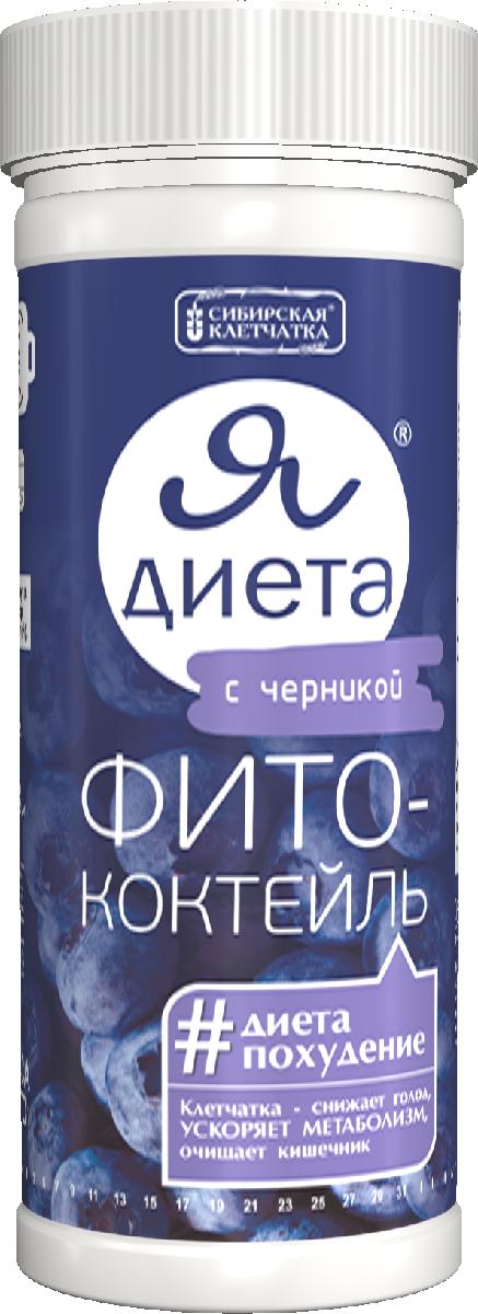 Сибирская Клетчатка Я диета фитококтейль с черникой, 170 г сибирская клетчатка я диета фитококтейль с малиной 170 г