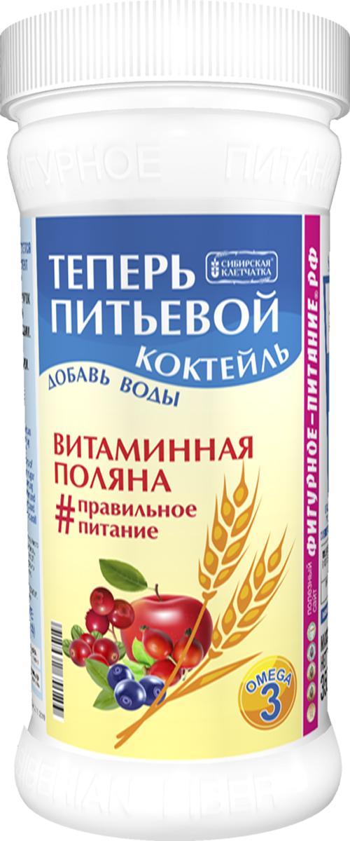 Сибирская клетчатка питьевой коктейль витаминная поляна, 350 г сибирская клетчатка иммунитет плюс 170 г