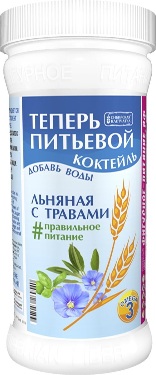 Сибирская клетчатка питьевой коктейль льняная с травами, 350 г сибирская клетчатка питьевой коктейль тонкая талия 170 г