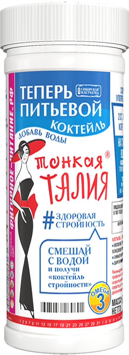 Сибирская клетчатка питьевой коктейль тонкая талия, 170 г сибирская клетчатка здоровый желудок 170 г