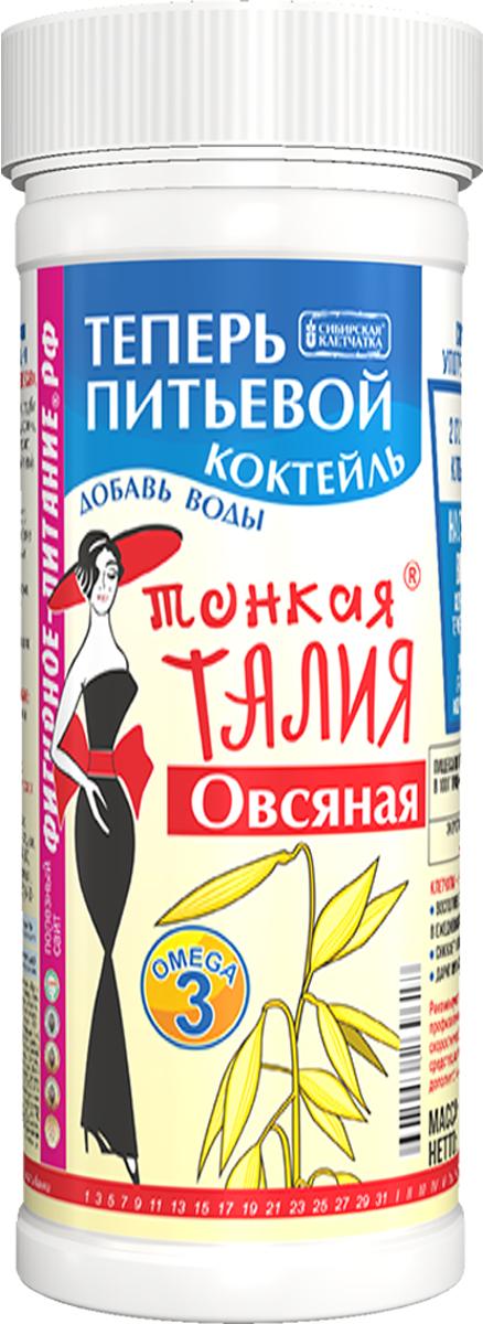 Сибирская клетчатка питьевой коктейль овсяная тонкая талия, 170 г сибирская клетчатка питьевой коктейль тонкая талия 170 г