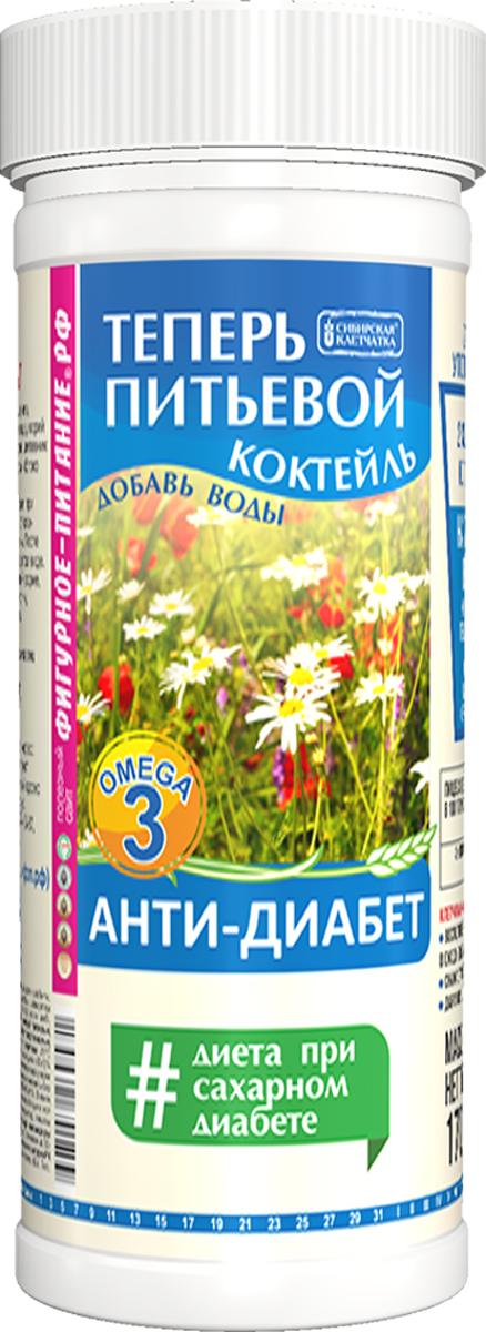 Сибирская клетчатка питьевой коктейль анти-диабет, 170 г сибирская клетчатка иммунитет плюс 170 г