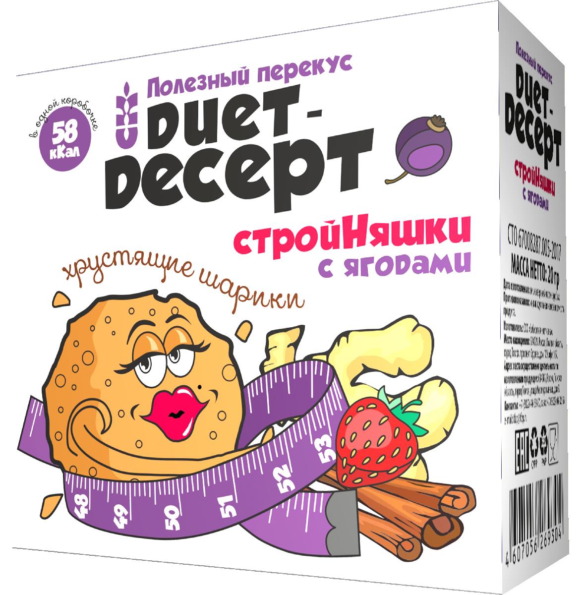 Сибирские снеки Duet-десерт СтройНяшки с ягодами, 20 г