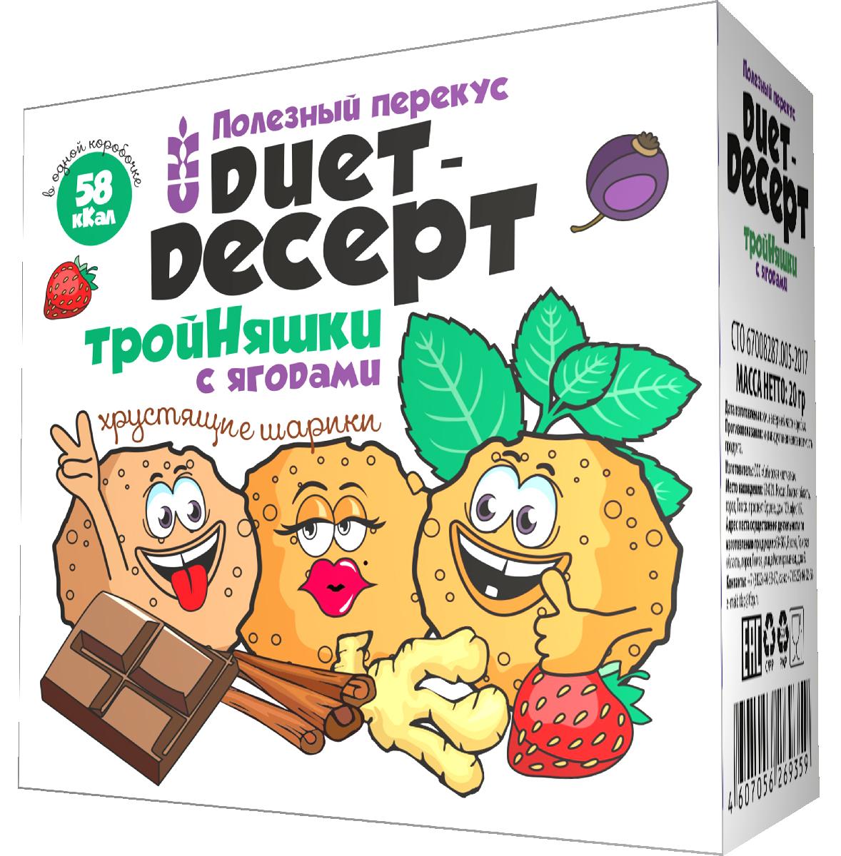 Сибирские снеки Duet-десерт ТройНяшки с ягодами, 20 г5007Позитивный DUET-десерт «Полезный перекус»! В составе только натуральные компоненты. Упакован в удобную коробочку, которую приятно взять с собой, куда бы вы не отправлялись! На прогулку, на учебу, на работу, в путешествие и на свидание. Похрустите вкусно, весело и с пользой!