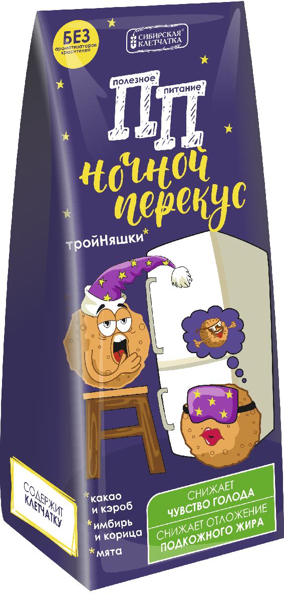 Сибирские снеки ночной перекус ТройНяшки, 110 г5008Данный продукт снижает чувство голода и заодно снижает отложение подкожного жира. В составе только натуральные компоненты. Он содержит имбирь и корицу, какао и кэроб, мяту, проростки злаков. Возможно использовать в качестве ночного перекуса с молоком, добавлять в кисломолочные продукты во время перекуса. Использовать в сухом виде, запивая жидкостью, добавлять в первые и вторые блюда.
