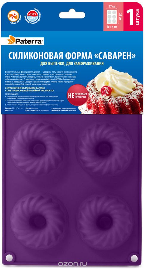 Форма для выпечки Paterra Саварен, цвет: фиолетовый, 28,8 х 16,8 х 3,3 см402-759Восхитительный французский десерт - Саварен, получивший свое название в честь французскогосудьи, писателя, гурмана и ресторанного критика Жана Антельма Брийя-Саварена, отныне можетбыть приготовлен на вашей собственной кухне! С помощью силиконовой формы ТМ Paterra выполучите легкий и воздушный Саварен идеальной формы. Форма также прекрасно подойдет длялюбой другой выпечки и десертов. Может быть использована для замораживания.Рекомендации:1. Перед первым использованием смажьте форму маслом. При последующих примененияхсмазывание не требуется. 2. Контролируйте время выпечки! В силиконовых формах продукт готовится быстрее! 3. После приготовления позвольте выпечке немного остыть. Чтобы извлечь продукт из формы,аккуратно выверните форму наизнанку.