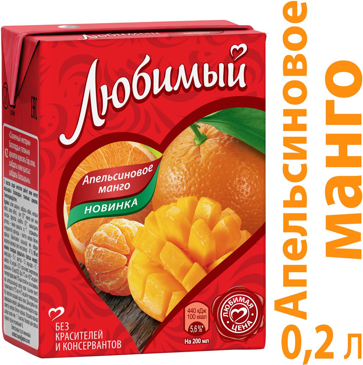 Любимый Апельсин-Манго-Мандарин напиток сокосодержащий с мякотью, 0,2 л сиропы бальзамы altay seligor бальзам антистресс 2шт