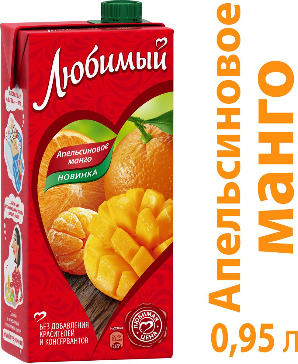 Любимый Апельсин-Манго-Мандарин напиток сокосодержащий с мякотью, 0,95 л сиропы бальзамы altay seligor бальзам антистресс 2шт