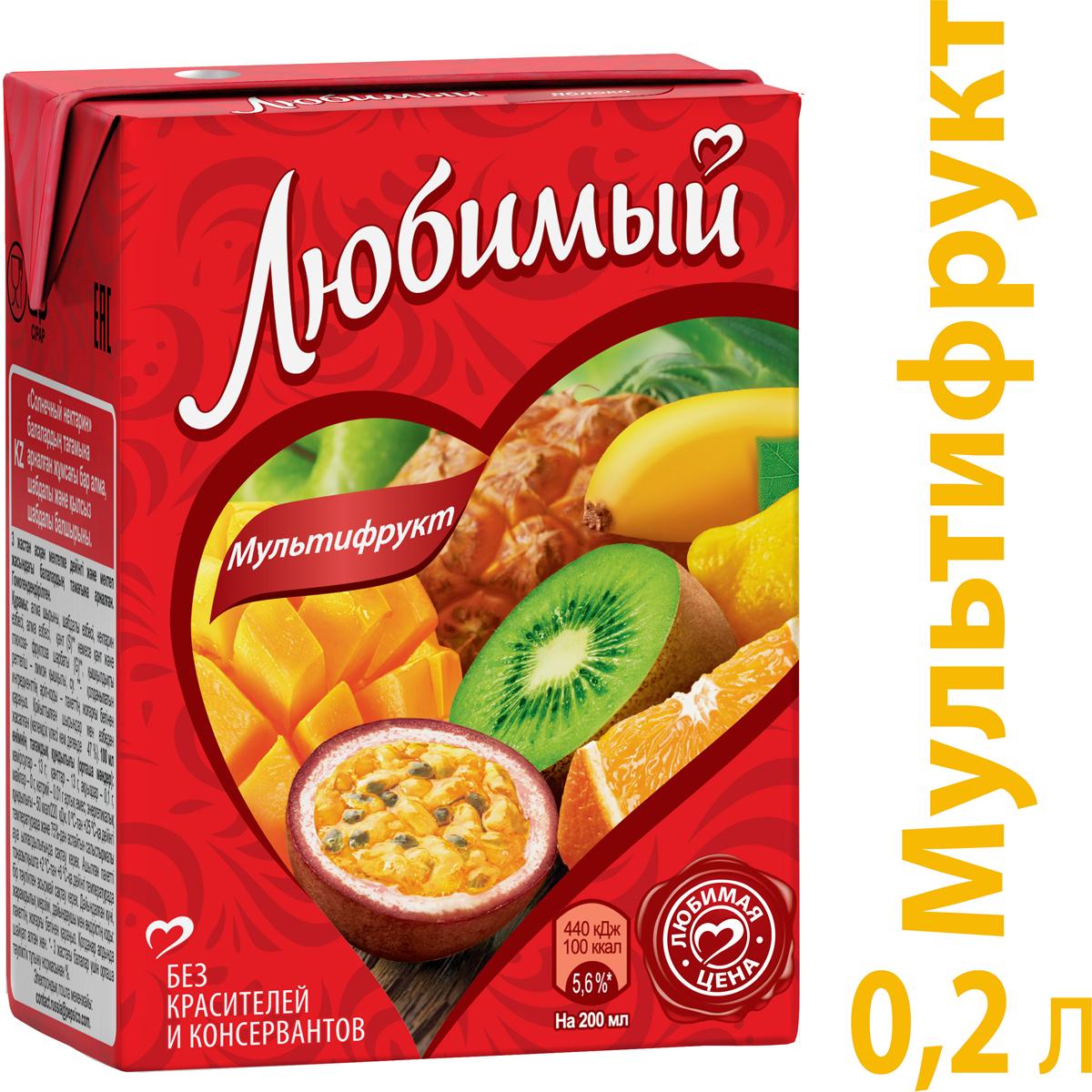 Любимый Мультифрукт нектар, 0,2 л340024777Любимый – это нектары, соковые напитки, а также сиропы на любой вкус по доступной цене. Они бережно сохраняют настоящий вкус и аромат сочных спелых фруктов без использования искусственных красителей и консервантов. В ассортиментной линейке бренда