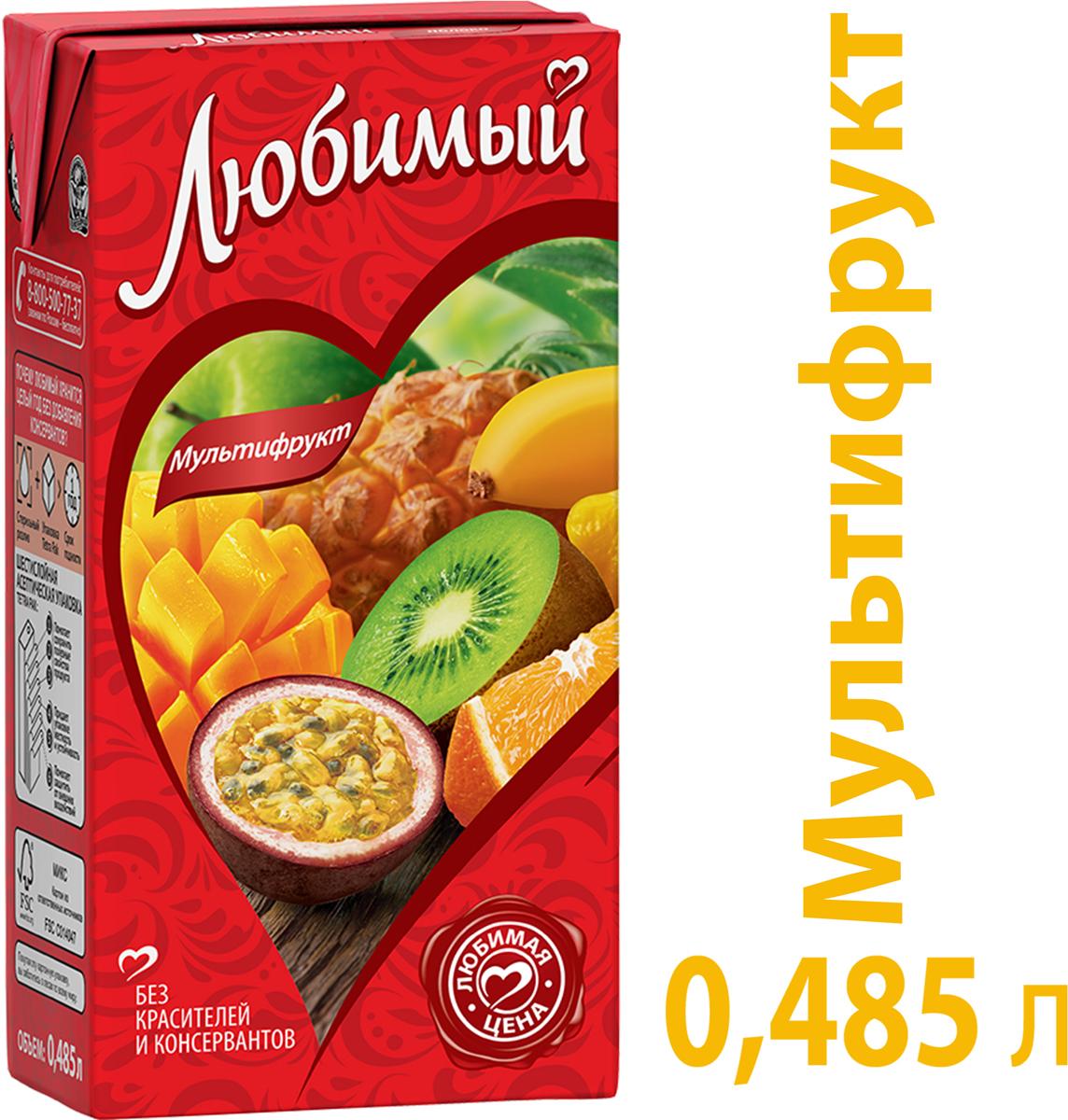 Любимый Мультифрукт нектар, 0,485 л340024794Любимый – это нектары, соковые напитки, а также сиропы на любой вкус по доступной цене. Они бережно сохраняют настоящий вкус и аромат сочных спелых фруктов без использования искусственных красителей и консервантов. В ассортиментной линейке бренда