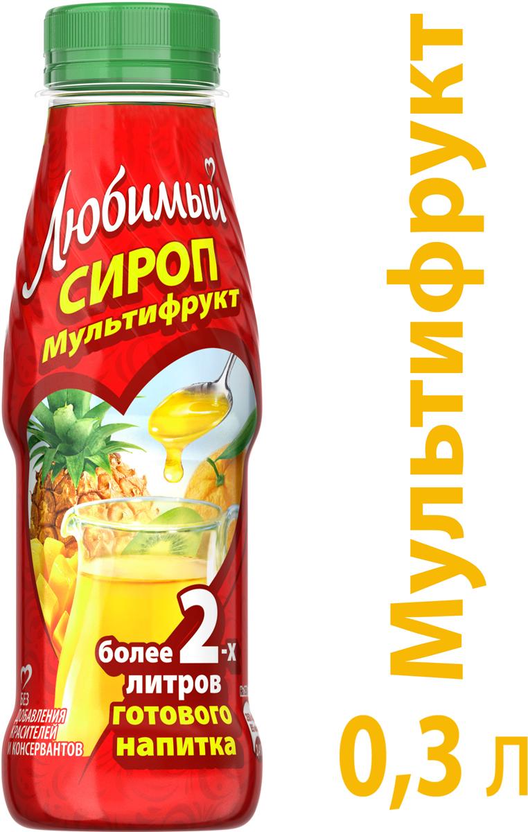 Любимый Мультифрукт сироп, 0,3 л