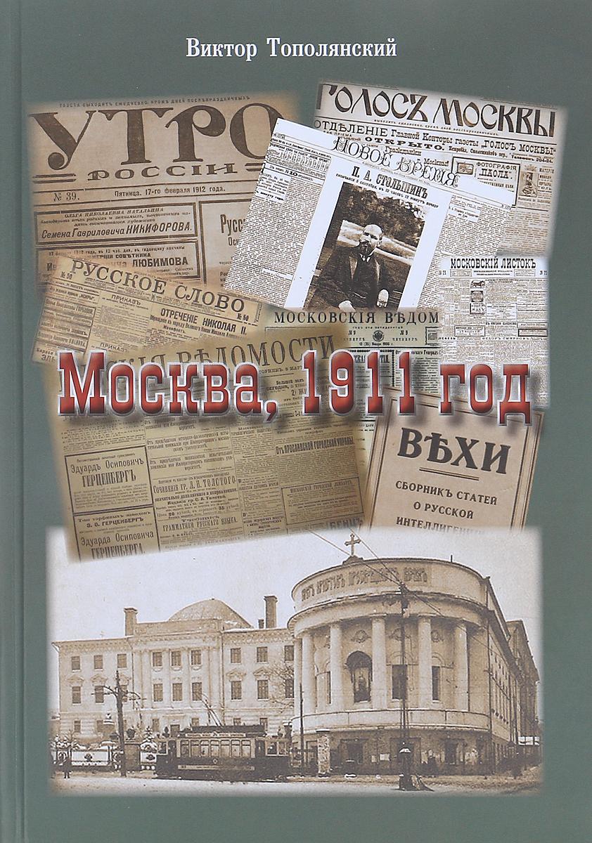 Виктор Тополянский Москва. 1911 год указатель статей помещенных в журнале русское богатство с 1893 по 1911 год