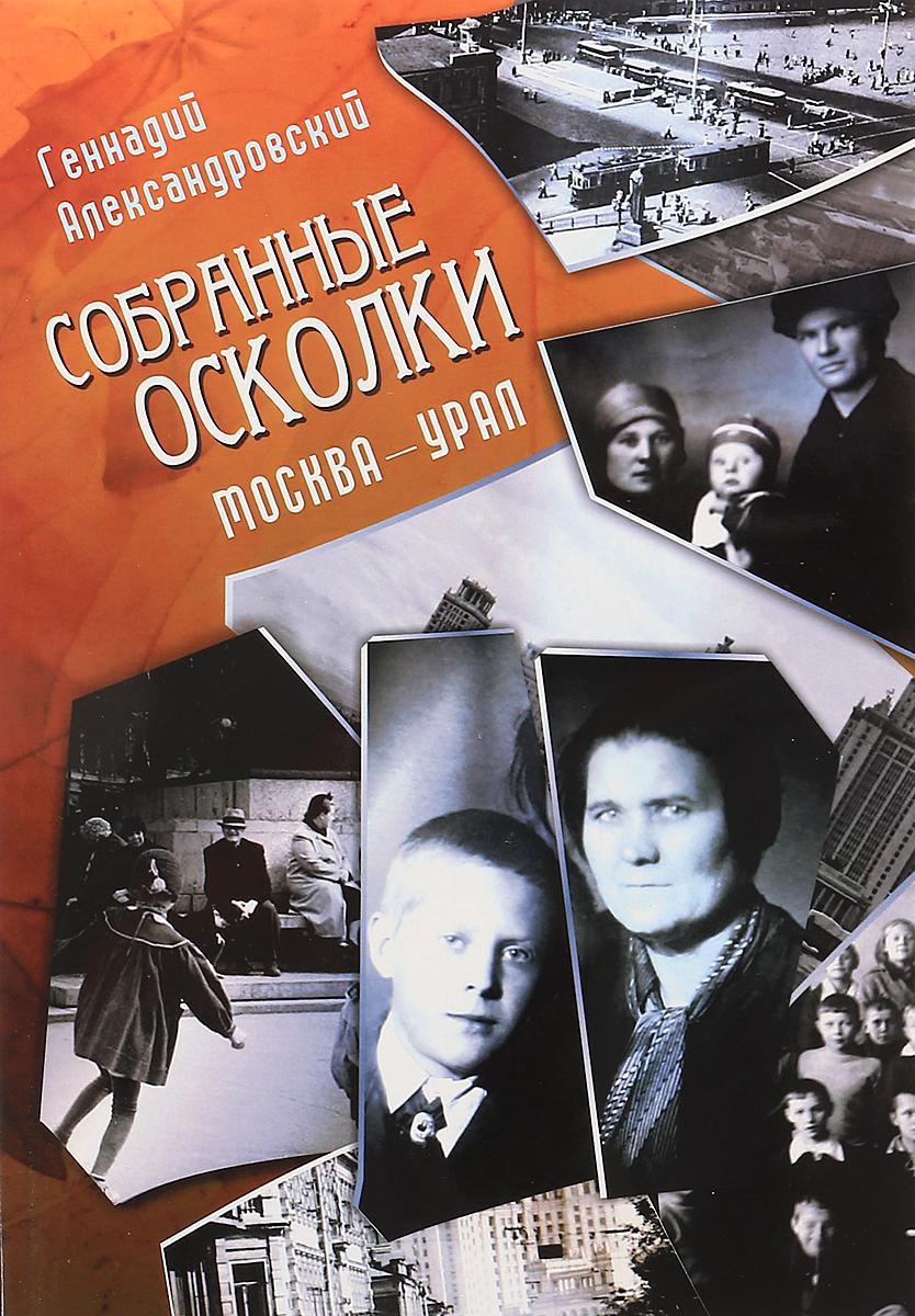 Собранные осколки. Москва-Урал