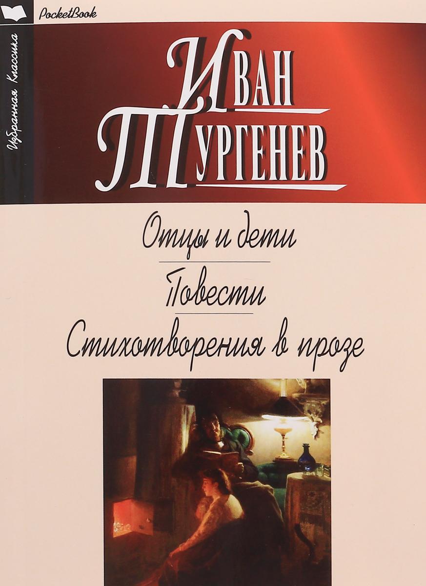 Иван Тургенев Отцы и дети. Повести. Стихотворения в прозе
