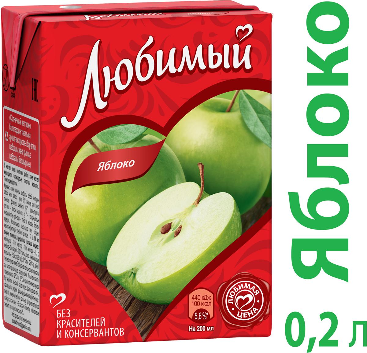 Любимый Яблоко нектар осветленный, 0,2 л340024791Любимый – это нектары, соковые напитки, а также сиропы на любой вкус по доступной цене. Они бережно сохраняют настоящий вкус и аромат сочных спелых фруктов без использования искусственных красителей и консервантов. В ассортиментной линейке бренда