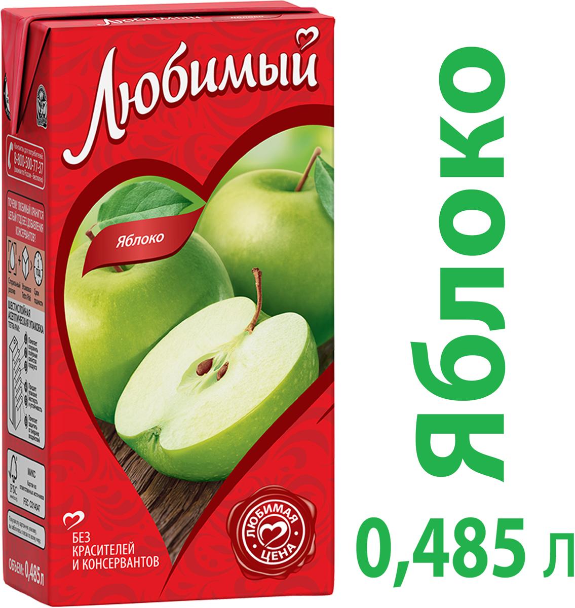 Любимый Яблоко нектар осветленный, 0,485 л340024781Любимый – это нектары, соковые напитки, а также сиропы на любой вкус по доступной цене. Они бережно сохраняют настоящий вкус и аромат сочных спелых фруктов без использования искусственных красителей и консервантов. В ассортиментной линейке бренда