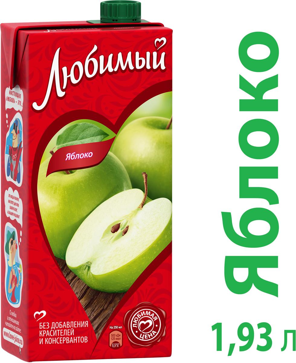 Любимый Яблоко нектар осветленный, 1,93 л340024548Любимый – это нектары, соковые напитки, а также сиропы на любой вкус по доступной цене. Они бережно сохраняют настоящий вкус и аромат сочных спелых фруктов без использования искусственных красителей и консервантов. В ассортиментной линейке бренда