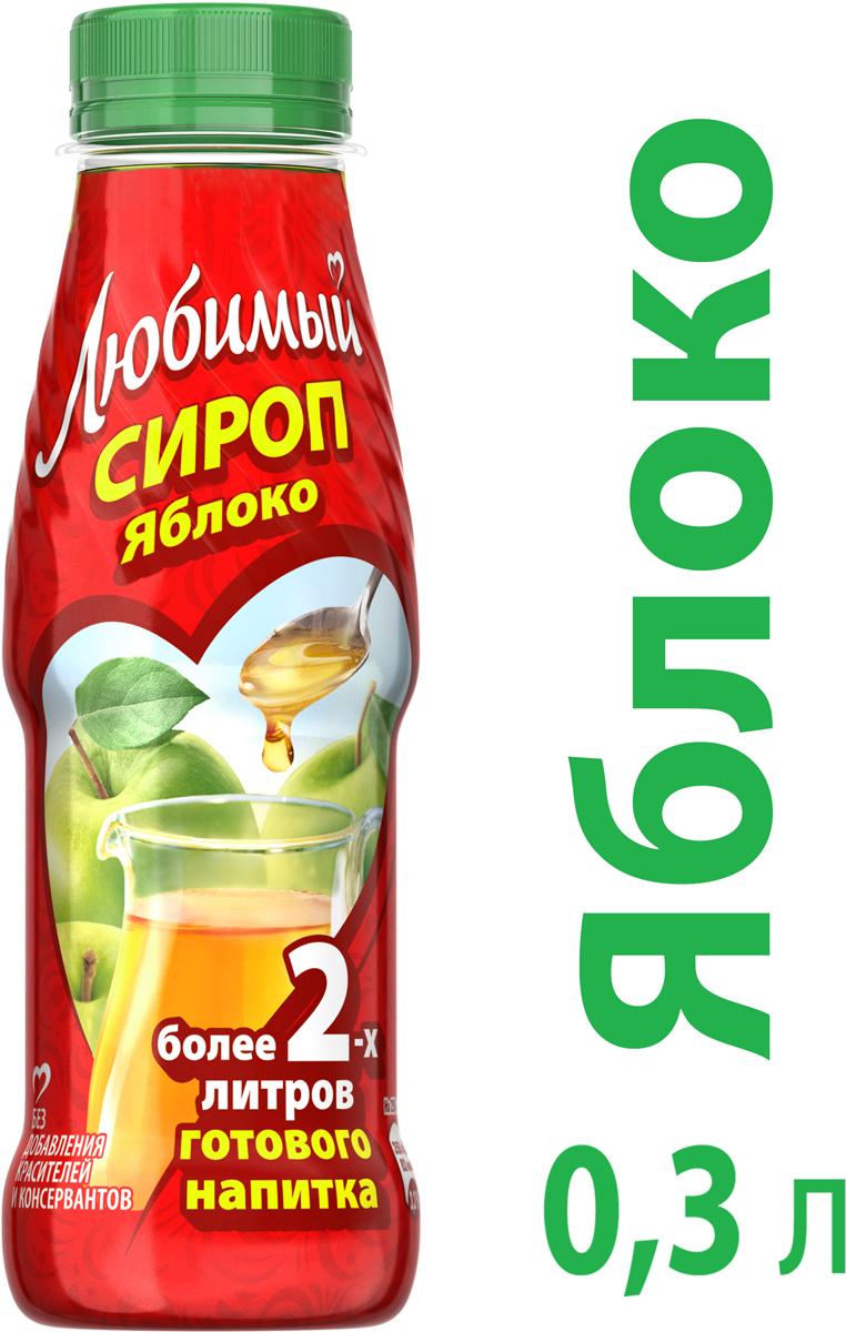 Любимый Яблоко сироп, 0,3 л340029496Любимый – это нектары Сироп, соковые напитки Сироп, а также сиропы на любой вкус по доступной цене. Они бережно сохраняют настоящий вкус и аромат сочных спелых фруктов без использования искусственных красителей и консервантов. В ассортиментной линейке