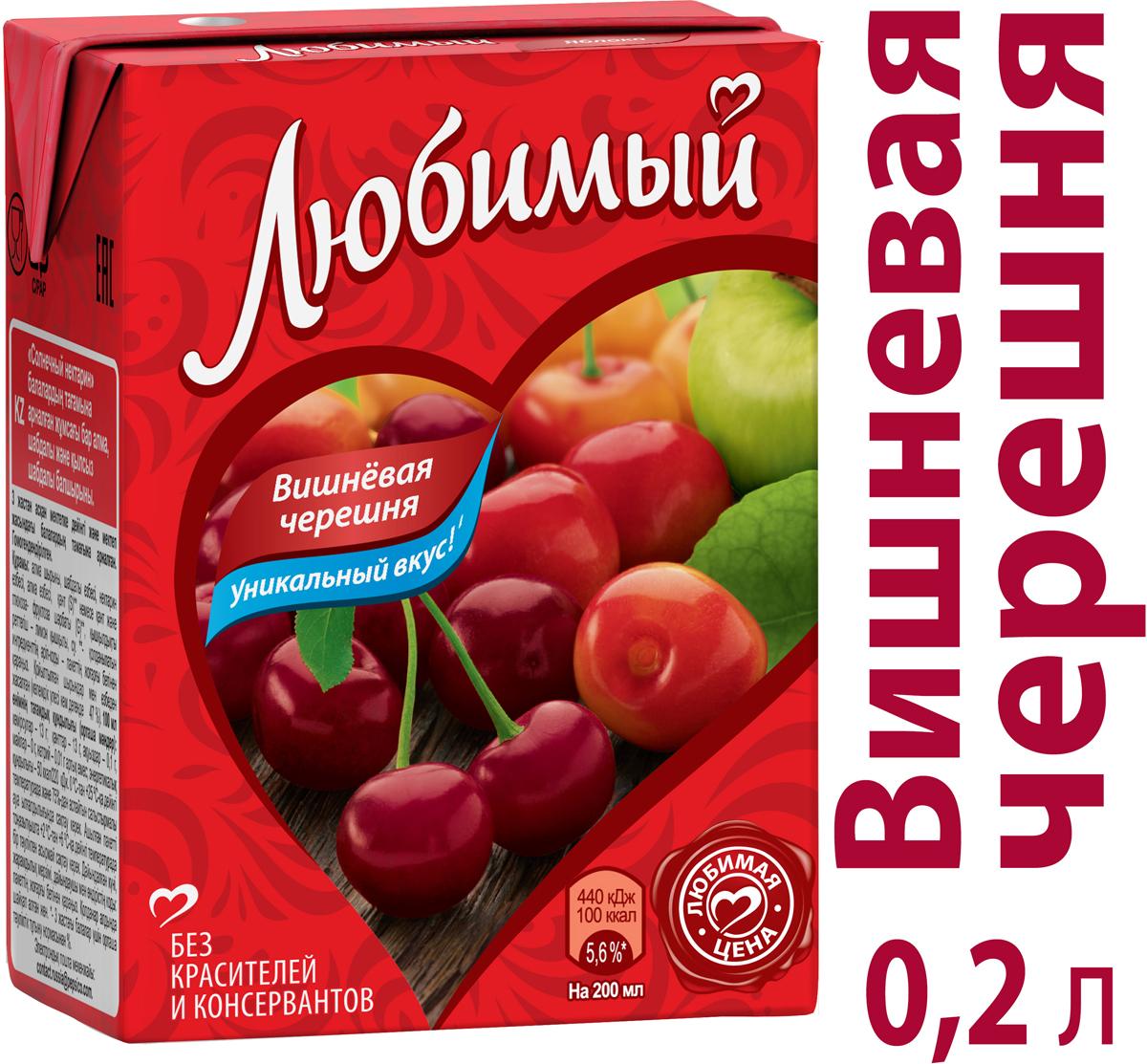 Любимый Яблоко-Вишня-Черешня напиток сокосодержащий осветленный, 0,2 л добрый pulpy апельсин напиток сокосодержащий с мякотью 0 9 л