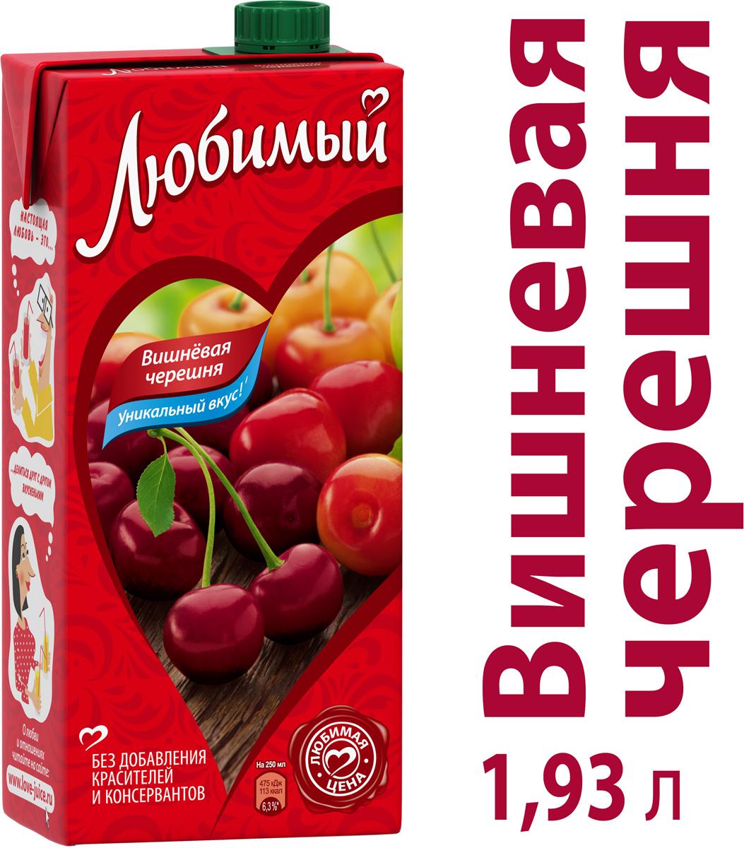 Любимый Яблоко-Вишня-Черешня напиток сокосодержащий осветленный, 1,93 л340024538Любимый – это нектары, соковые напитки, а также сиропы на любой вкус по доступной цене. Они бережно сохраняют настоящий вкус и аромат сочных спелых фруктов без использования искусственных красителей и консервантов. В ассортиментной линейке бренда