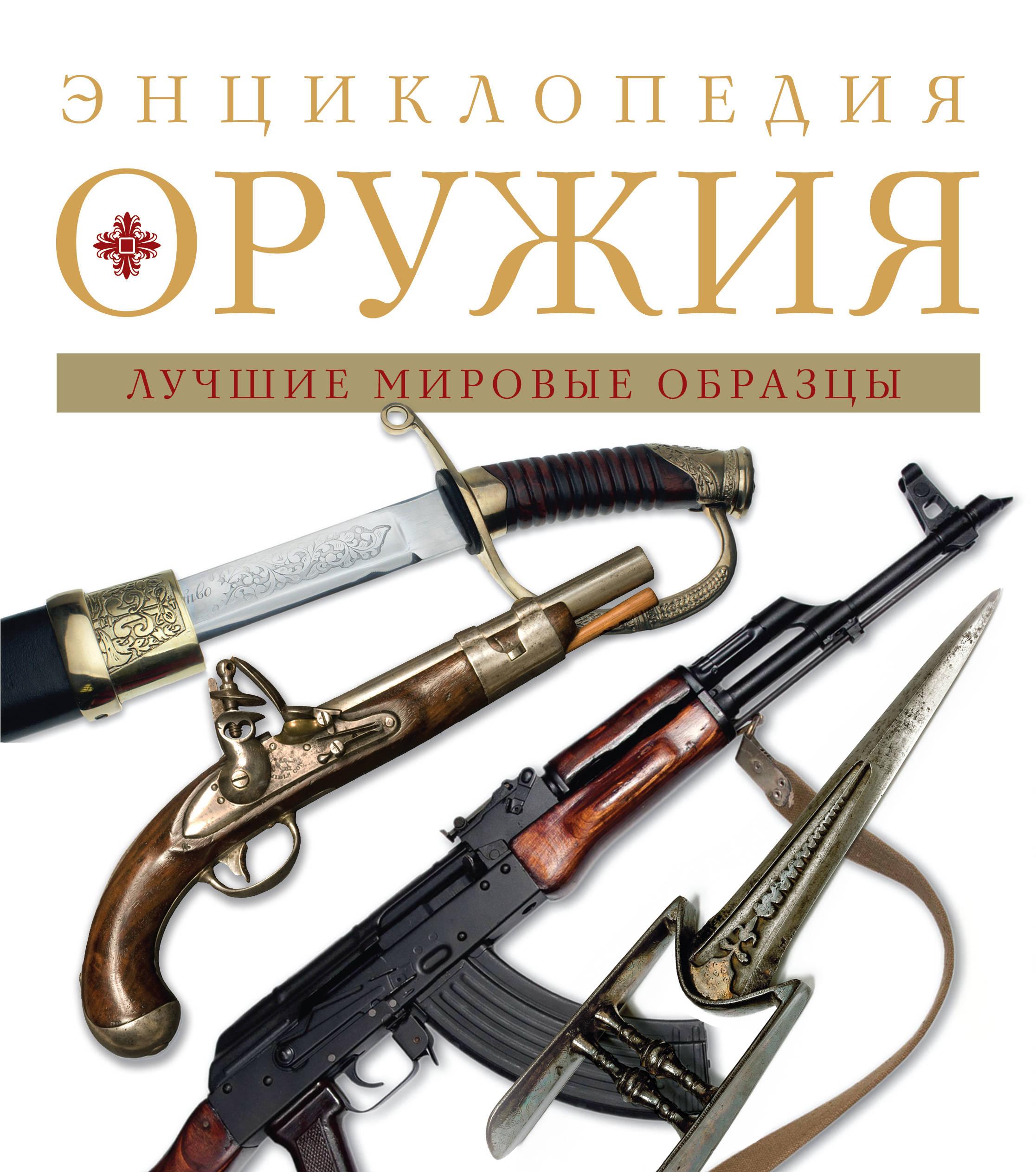 Алексеев Дмитрий Энциклопедия оружия