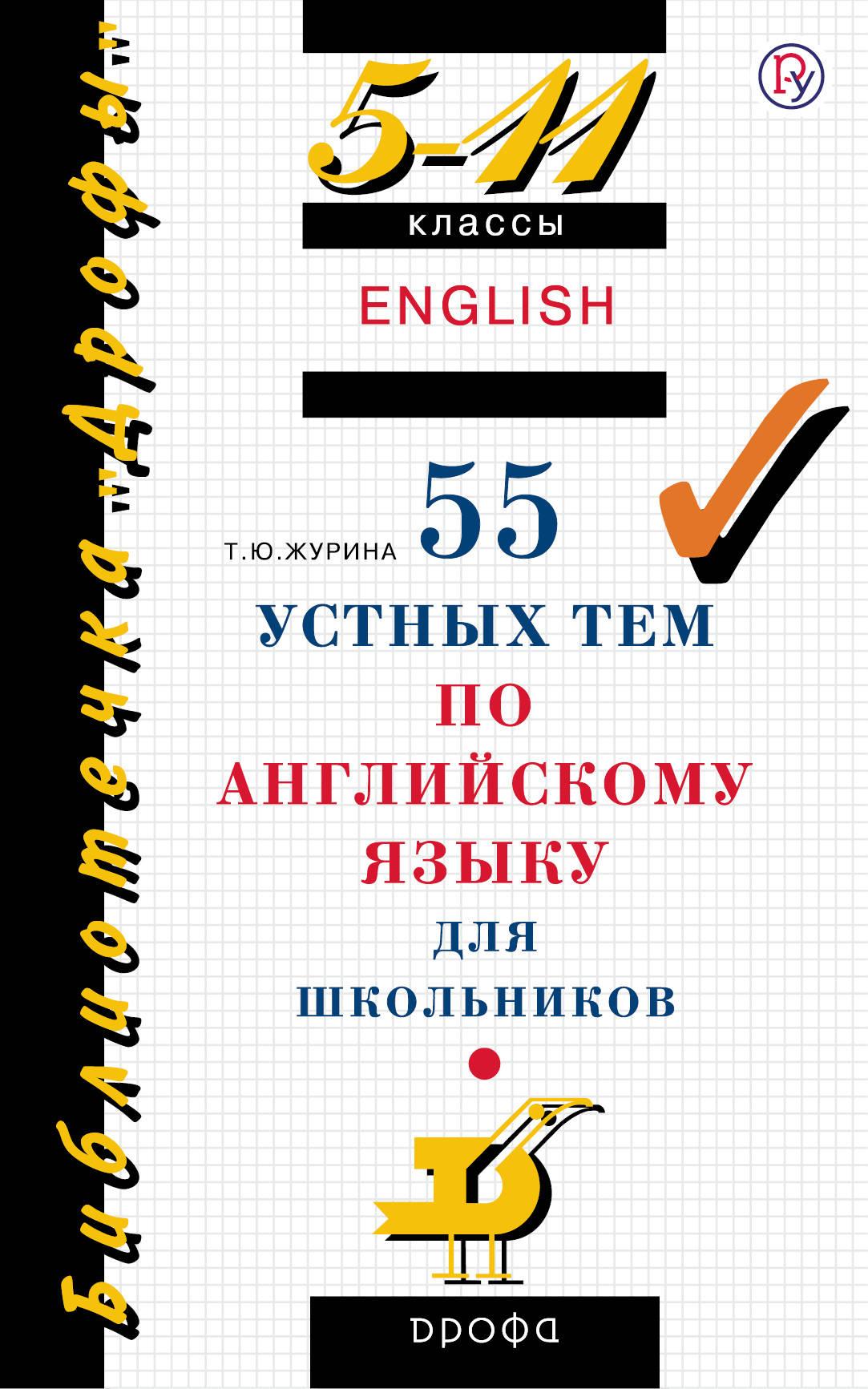 Т. Ю. Журина 55 устных тем по английскому языку. 5–11 классы журина л агрометеорология учебник