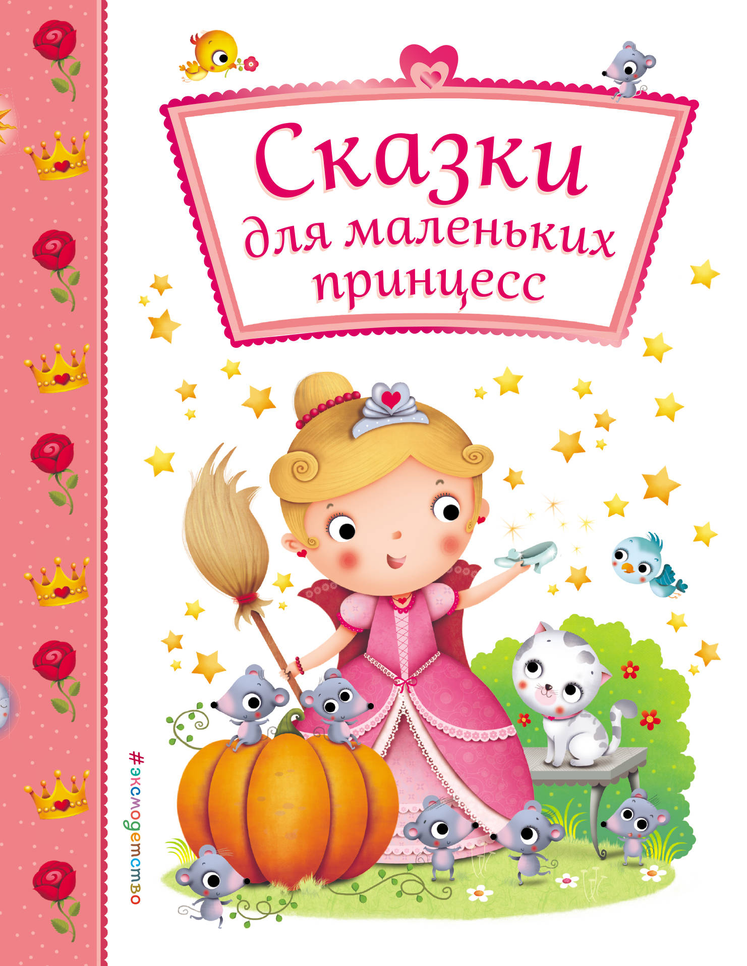 Сказки для маленьких принцесс все самые великие сказки мира