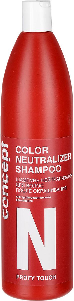 Concept Profy Touch Шампунь-нейтрализатор для волос после окрашивания Color Neutralizer Shampoo, 1000 мл12427Основная задача Шампуня-нейтрализатора — остановить вялотекущие химические процессы вструктуре волос, нормализовать уровень pH, качественно закрепить результат окрашивания.Средство обладает мягкой моющей способностью шампуня, увлажняет и кондиционирует волосы,что экономит время и силы мастера. Подходит для любого типа волос Шампуни других серий не подходят для нейтрализации и завершения косметических процедур. Уважаемые клиенты! Обращаем ваше внимание на то, что упаковка может иметь несколько видовдизайна.Поставка осуществляется в зависимости от наличия на складе.