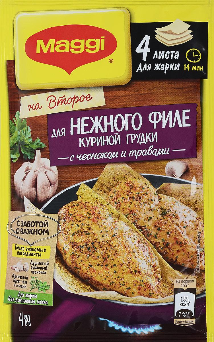 Maggi На второе для нежного филе куриной грудки с чесноком и травами, 30,6 г кнорр сочная курица с чесноком и травами